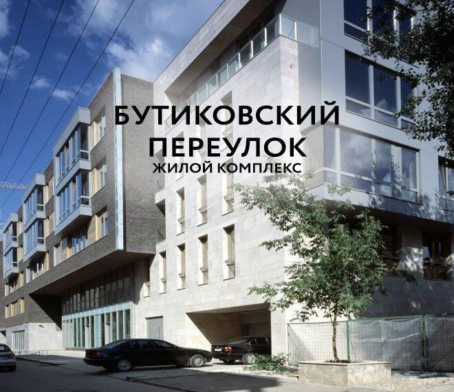 ЖК Бутиковский переулок 5