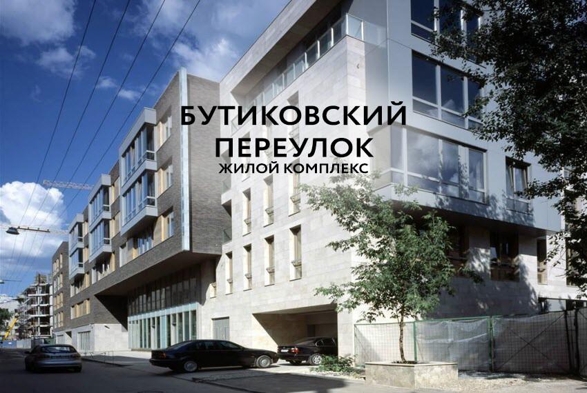 zhk_butikovskij_pereulok_5