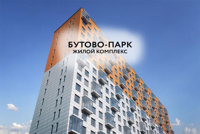 zhk_butovo_park