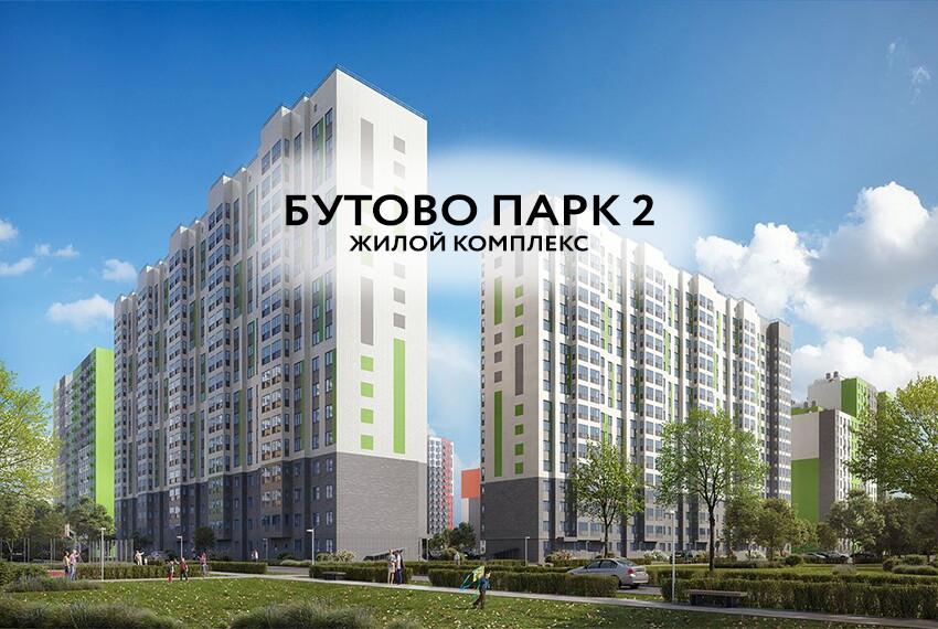 zhk_butovo_park_2