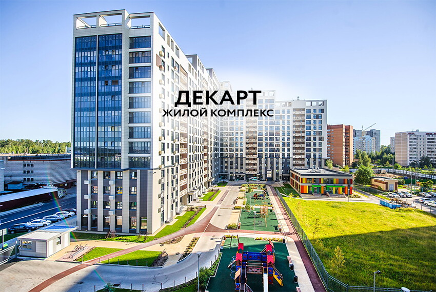 zhk_dekart