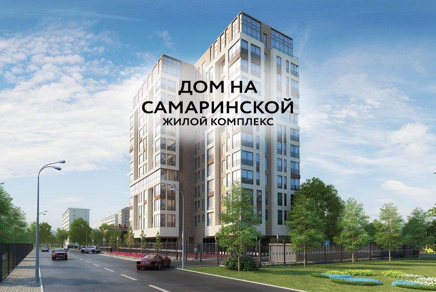 zhk_dom_na_samarinskoj
