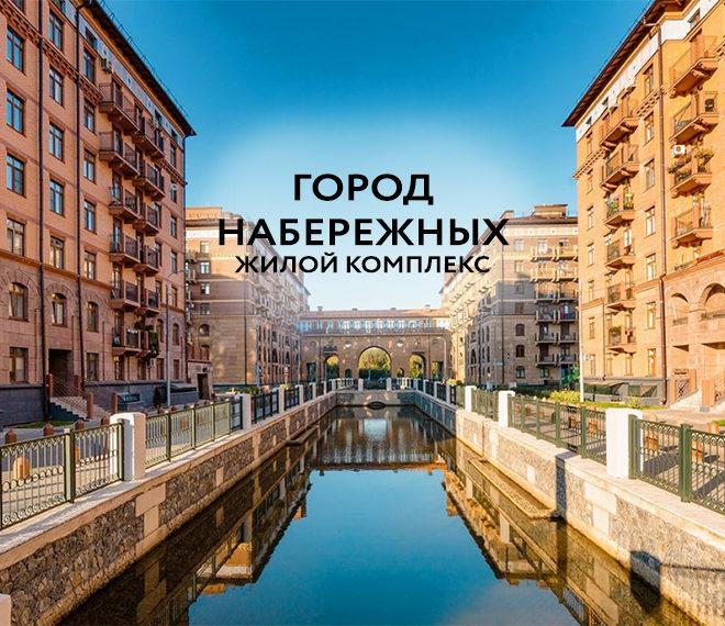 ЖК Город Набережных