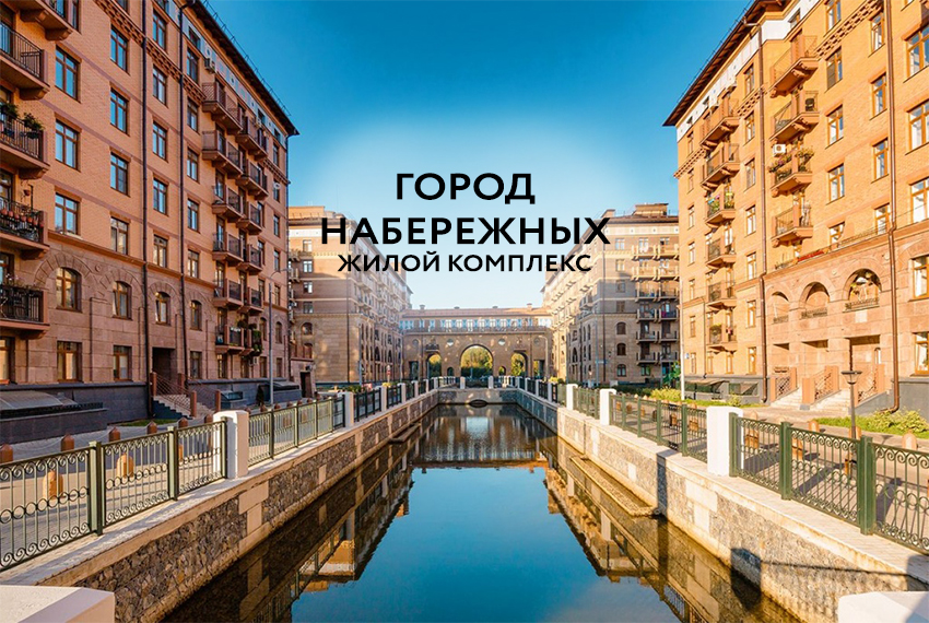 zhk_gorod_naberezhnyx