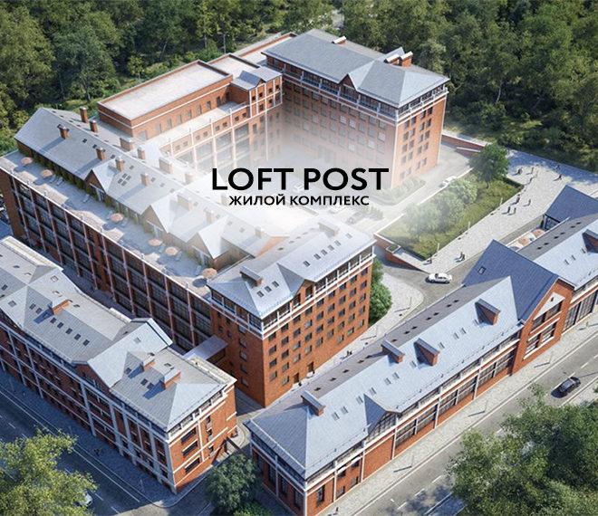 ЖК Loft Post
