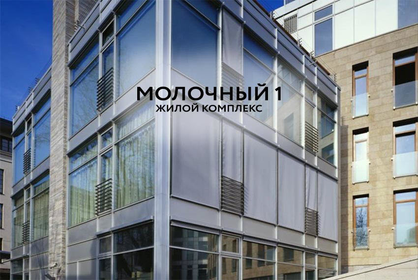 zhk_molochnyj_1