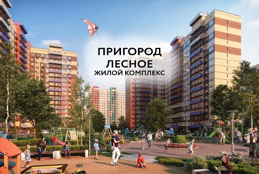 zhk_prigorod_lesnoe