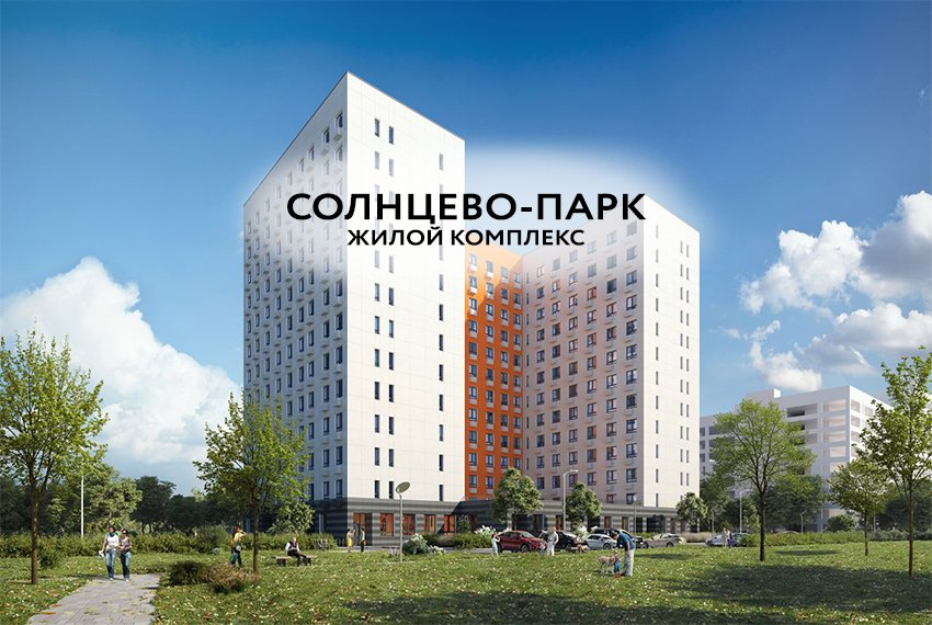 zhk_solncevo_park