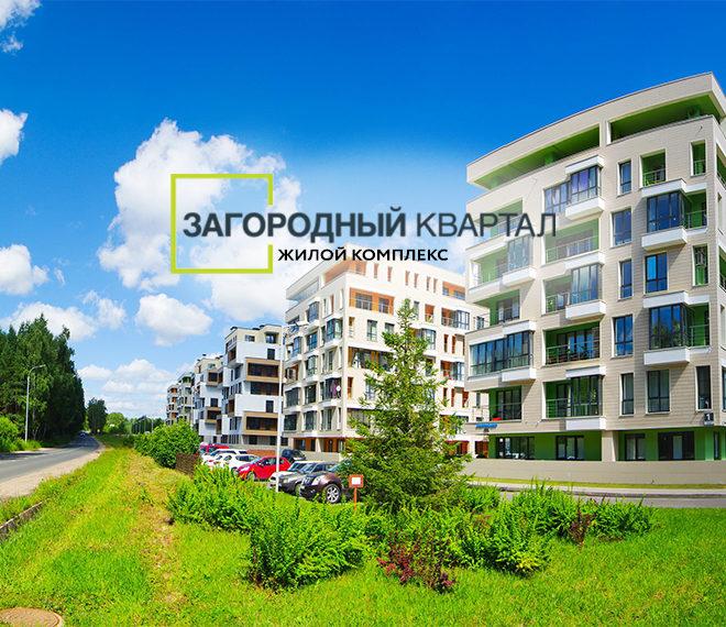 ЖК Загородный Квартал