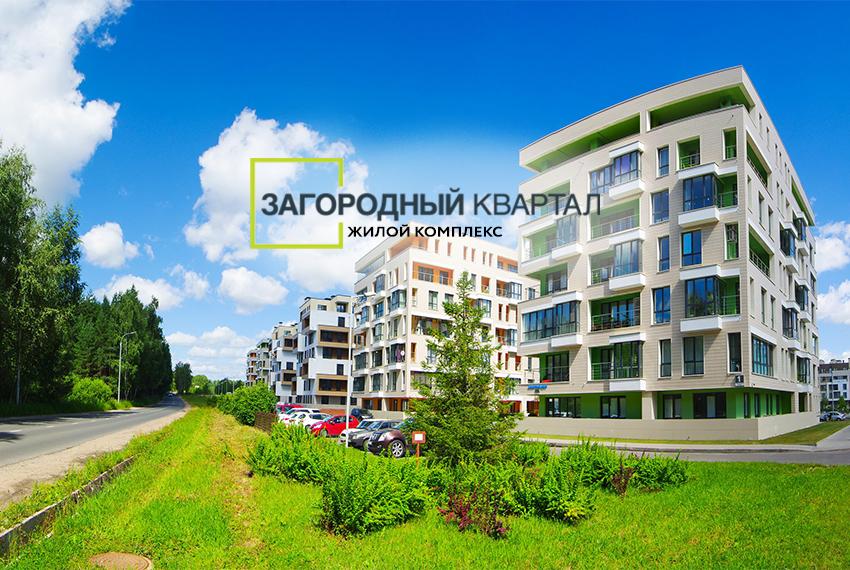 zhk_zagorodnyj_kvartal