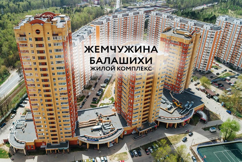 zhk_zhemchuzhina_balashixi