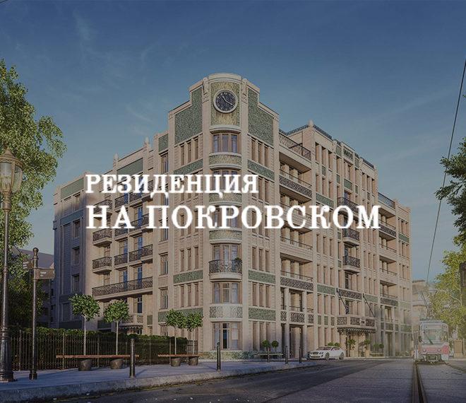 Резиденция на Покровском