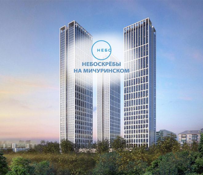 ЖК «Небо - Небоскребы на Мичуринском, 56»