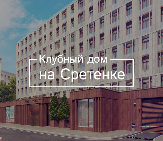 klubnij_dom_na_sretenke